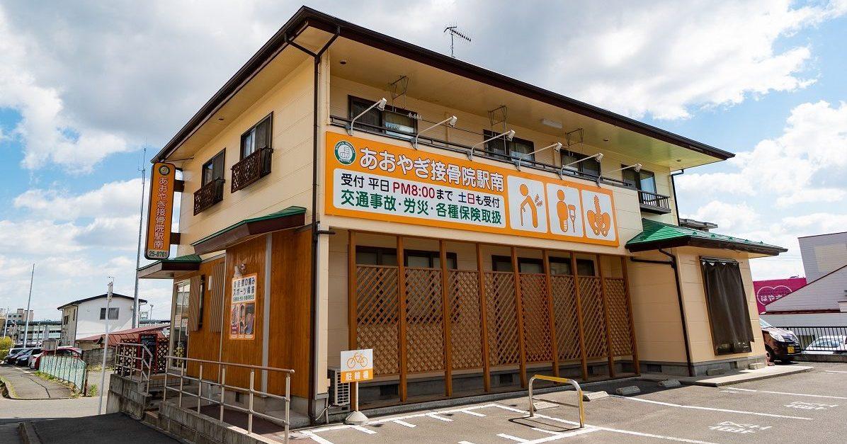 あおやぎ接骨院駅南院|大崎市古川