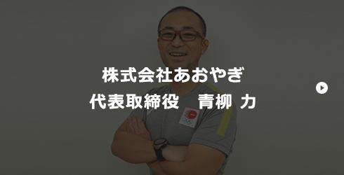 株式会社あおやぎ 代表取締役 青柳 力
